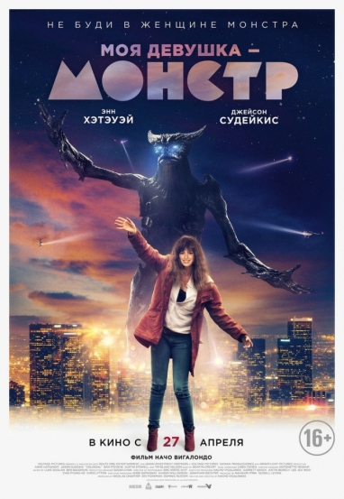 colossal_poster_1